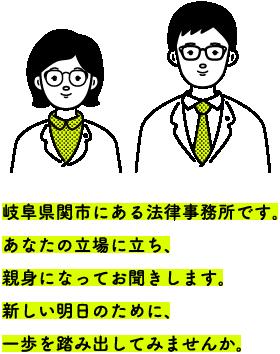 岐阜県関市にある法律事務所です。